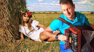 Ах, любовь, золотая любовь…  ☀️Душевная песня под гармонь❤️  Играй гармонь!  Russian folk song!
