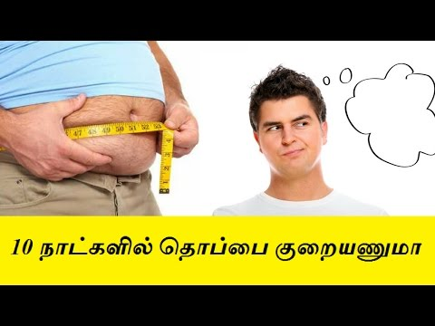 Home Remedies to Lose Belly Fat Without Exercise easily and quickly in tamil