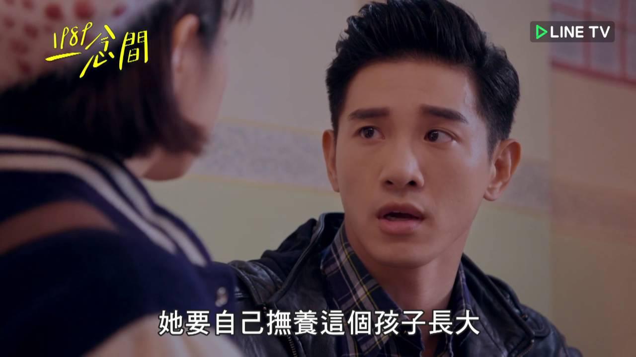 1989一念間 第17集 陳澈&葉真真 甜蜜片段+花絮 - YouTube
