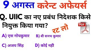 9 अगस्त 2018 करेन्ट अफेयर्स हिंदी रटलेना Daily Current Affairs Booster 9th august-online Study Point
