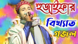 বাছাইকৃত সেরা গজল | Md Hujaifa Top Bangla Islamic Gojol | Popular Islamic Gojol |