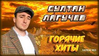 Султан Лагучев – Горячие хиты ✮ Kavkaz Box