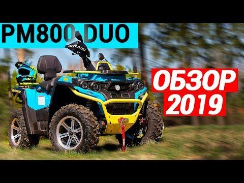 Квадроцикл РМ 800 DUO (2019) Тест драйв и обзор. Самый доступный утилитарный квадроцикл в России.