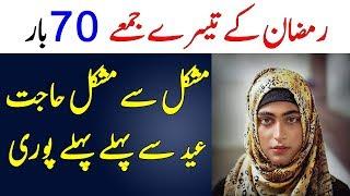 Ramzan Ke 3rd Jumma 70 Bar Parhen | Mushkil se Mushkil Hajat Eid Se Pehle Pori Ho gi INSHAALLAH