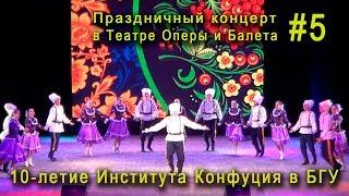 10-летие Института Конфуция в БГУ #5