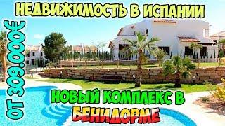 Квартиры , дуплексы и дома в Бенидорме от 192.000 € [Недвижимость в Испании]
