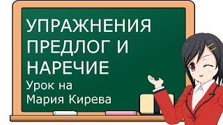 Упражнения предлог и наречие - урок от Мария Кирева