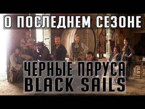 Черные паруса 5 сезон дата выхода серий