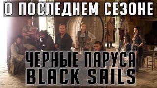 Чёрные Паруса (Black Sails) - О последнем 4 сезоне сериала. #Кино
