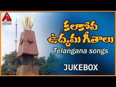 Telangana Sentimental Songs | Kalakova Udyama Geethalu | Amulya Audios And Videos