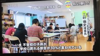 テレビ静岡みんなのニュース2