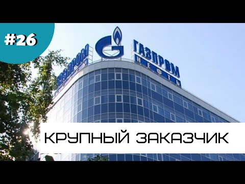 Среди наших клиентов крупные компании, Газпром, РЖД, Роснефть и т д