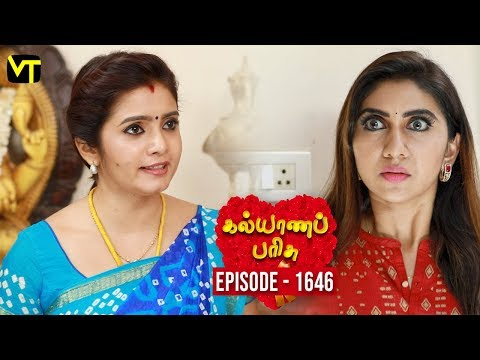 Kalyana Parisu Tamil Serial Latest Full Episode 1646 Telecasted on 31 July 2019 in Sun TV. Kalyana Parisu ft. Arnav, Srithika, Sathya Priya, Vanitha Krishna Chandiran, Androos Jessudas, Metti Oli Shanthi, Issac varkees, Mona Bethra, Karthick Harshitha, Birla Bose, Kavya Varshini in lead roles. Directed by P Selvam, Produced by Vision Time. Subscribe for the latest Episodes - http://bit.ly/SubscribeVT  Click here to watch :   Kalyana Parisu Episode 1644 https://youtu.be/-KBHoDidBBI  Kalyana Parisu Episode 1643 https://youtu.be/lKuuGOU-kYw  Kalyana Parisu Episode 1642 https://youtu.be/eJj_LF7QEg4  Kalyana Parisu Episode 1641 https://youtu.be/Wv56djfBB64  Kalyana Parisu Episode 1640 https://youtu.be/Fw4gf6bFhrM  Kalyana Parisu Episode 1639 https://youtu.be/-Knx7sZrrzQ  Kalyana Parisu Episode 1638 https://youtu.be/Vm6Rt_j56Eg  Kalyana Parisu Episode 1637 https://youtu.be/4erNm7MSwgw  Kalyana Parisu Episode 1636 https://youtu.be/VFi-YL-TmwA  Kalyana Parisu Episode 1635 https://youtu.be/8ERadpf7MJk  Kalyana Parisu Episode 1634 https://youtu.be/jV4KObGnE8k  Kalyana Parisu Episode 1633 https://youtu.be/A2nXk-ToGsI  Kalyana Parisu Episode 1632 https://youtu.be/JyLLq7IIxB8   For More Updates:- Like us on - https://www.facebook.com/visiontimeindia Subscribe - http://bit.ly/SubscribeVT