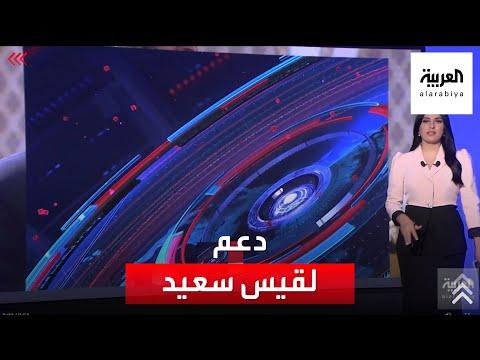 أحزاب تونسية تؤيد إجراءات الرئيس بمعركته ضد الفساد  - نشر قبل 23 دقيقة