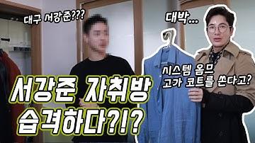 [코디맨] 졸업 앞둔 대학생들 주목!! 자신감 만빵! 취준생 스타일링 하기!!..