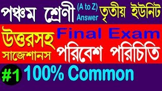 CLASS 5 PARIBESH PARICHITI FINAL EXAM SUGGESTION//Class v Environment Science 3rd Summative Part-1