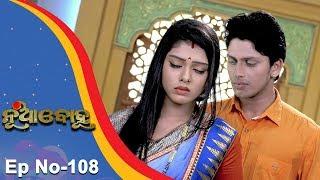 Nua Bohu | Full Ep 108 18th Nov 2017 | Odia Serial – TarangTV