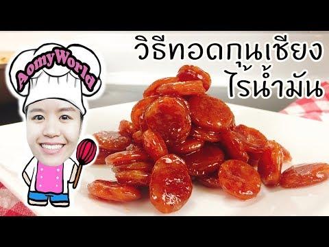 เทคนิค วิธีทอด กุนเชียง ให้สีสวย ไร้น้ำมัน | Chinese pork sausage | ออมมี่ เข้าครัว | AomyWorld