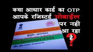 aadhar card ka otp nahi aa raha hai kiyon (in hindi) | aadhar otp not received on mobile why #aadhar