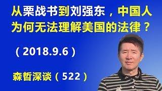 森哲深谈(522): 从栗战书到刘强东,中国人为何无法理解美国的法律?