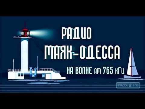 Радио Маяк Одесса 765 kHz. Отбивки. Radio Mayak Odessa. Signature tunes.