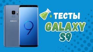 Тесты Samsung Galaxy S9: реальный флагман