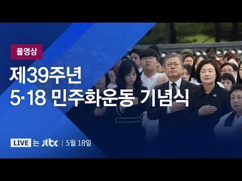[풀영상] 제39주년 5·18 민주화운동 기념식 (2019.05.18)