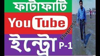 Erstellen Sie Super-Qualität Intro-Video, ohne Software (Bangla) von gmostafa p-1!