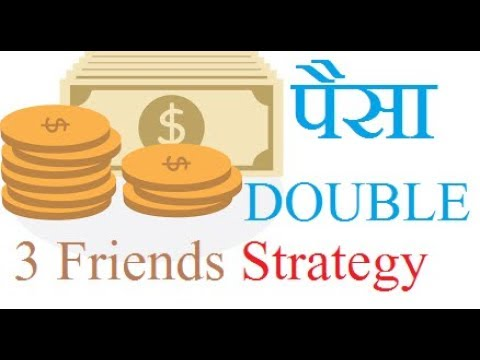 पैसा DOUBLE Strategy || 3 Friends || Trade Less But Accurate | Impulse Technical
