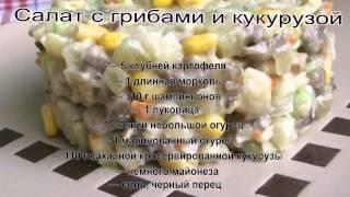 Салат с кукурузой консервированной.Салат с грибами и кукурузой