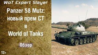 Обзор премиум танка Panzer 58  Mutz в World of Tanks (Обзор Panzer 58 Mutz)