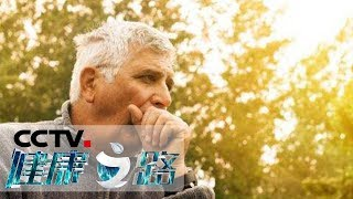 《健康之路》 20190907 中医眼中的咳嗽之谜(下)| CCTV科教