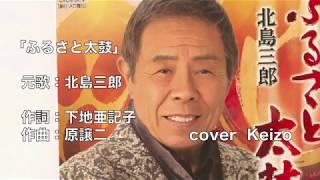 [新曲] ふるさと太鼓/北島三郎   cover Keizo