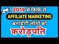 Best & Dominated Affiliate Marketing In 2019 | Make Money Online | Affiliate Marketing for beginners