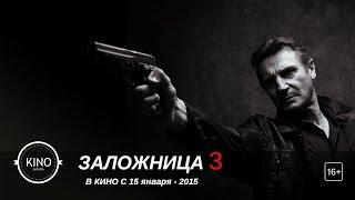 Заложница 3 (2015) Дублированный трейлер