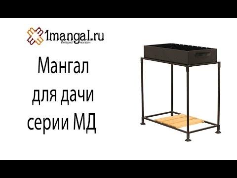 Cмотреть видео онлайн Мангал дачный из металла МД. Где купить дачный мангал?