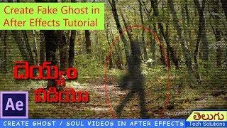 بعد الآثار الدروس: كيفية إنشاء تأثير شبح أو روح تأثير في بعد الآثار