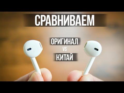 Сравниваем EarPods. Оригинал Vs Китай. Наушники Apple