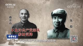 《法律讲堂(文史版)》 20190913 大受降·共产党出击 解放国土| CCTV社会与法