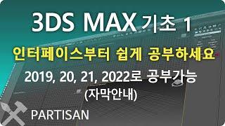 3d max 맥스 강좌 기초1, 기초강의