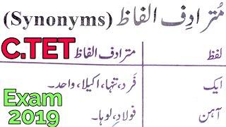 C TET Primary ( I ) Urdu Zabaan Anskey 2018  - Urdu Adab