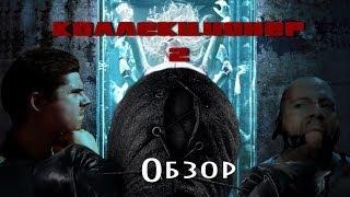 """Коллекционер 2"", обзор (HD)"