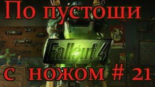 Fallout 4. По пустоши с ножом. 21 Кротокрысья болезнь