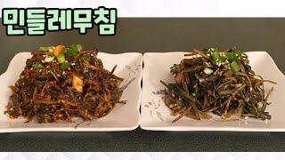 민들레나물 무침 [ dandelion side dish…