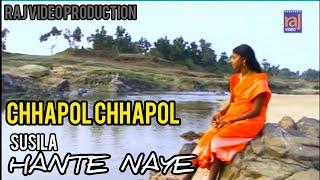 HANTE NATE | NEW SANTALI VIDEO SONG |  SUSILA | CHHAPOL CHHAPOL |