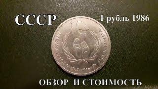 Цена монеты 1 рубль Международный Год Мира