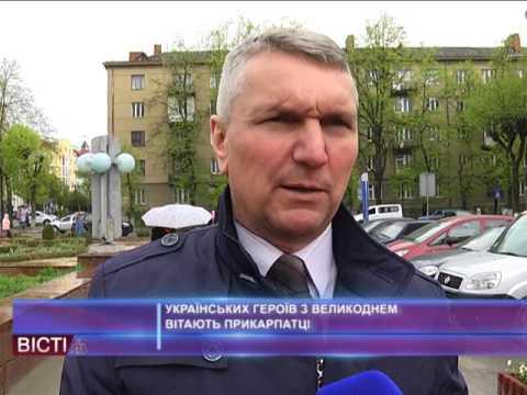 Українських героїв з Великоднем вітають прикарпатці