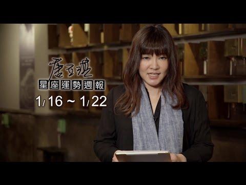 01/16-01/22|星座運勢週報|唐立淇- YouTube