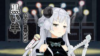 【角巻わため/Hololive】黒い羊 / 欅坂46 (中日雙語字幕)【歌枠切り抜き】