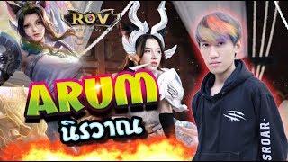 RoV : กิตงายรีวิวสกิน นิรวาณ ARUM พากย์ไทยอย่างเจ๋ง !